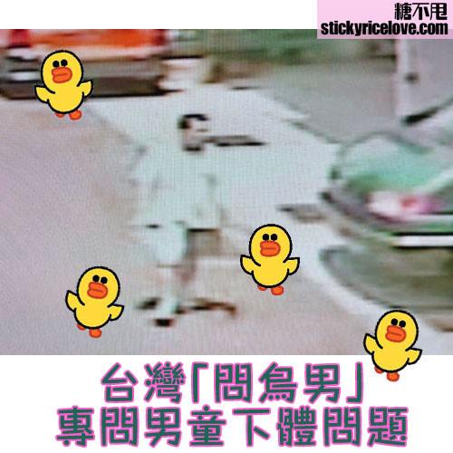 16-台灣-男生下體-性侵-拐子佬.jpg