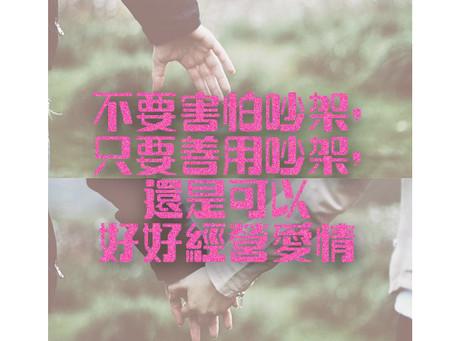 每對情侶一定會試過既五個鬧交原因 >__<