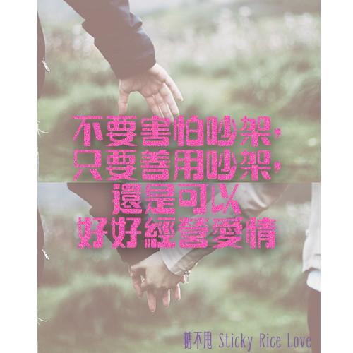 25-情人-拍拖-愛人-鬧交-愛-男女朋友-經營-拗交.jpg