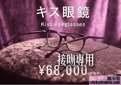 55_KISS_GLASSES_.jpg