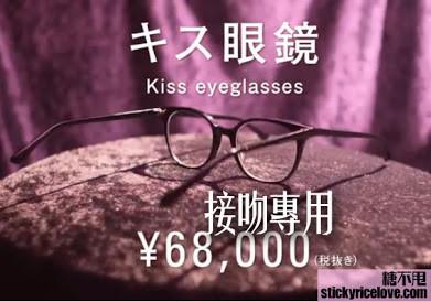 日本接吻眼鏡 專比四眼情侶用