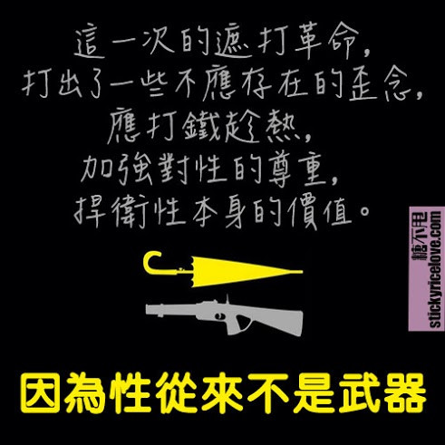 72-umbrella revolution-sex-weapon-gender-love-hong kong-遮打-革命-香港.jpg