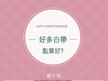 *happy share* forum問題:好多白帶,點算好?