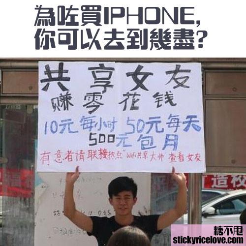 51_IPHONE_.jpg
