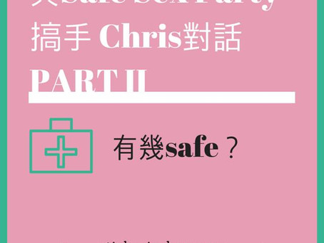 與Safe sex party搞手 Chris對話 PART II
