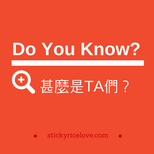 122-TA-Chinese-language-words-Do You Know-.png