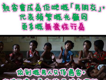 糖不甩看世界:孟加拉妓女實況(二)