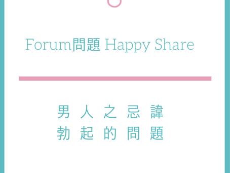 FORUM問題 HAPPY SHARE: 不能輕易勃起