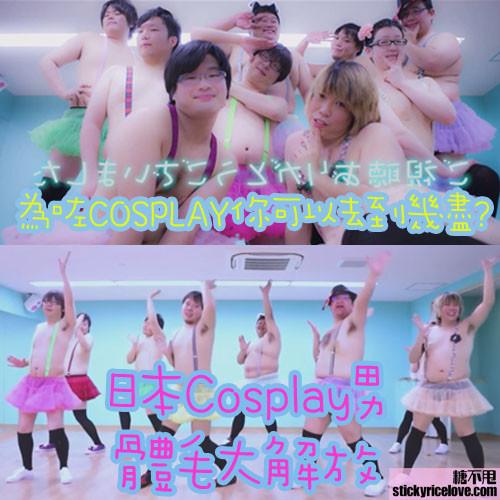 12-cosplay-體毛-美男子-僕らは今の中で-Love Live! 校園偶像計劃.jpg