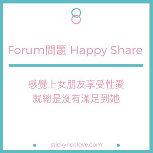 Forum Questions Gf enjoyment.png
