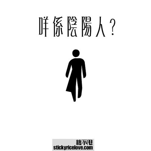 89_INTERSEX_HONG_KONG_LOVE_.jpg