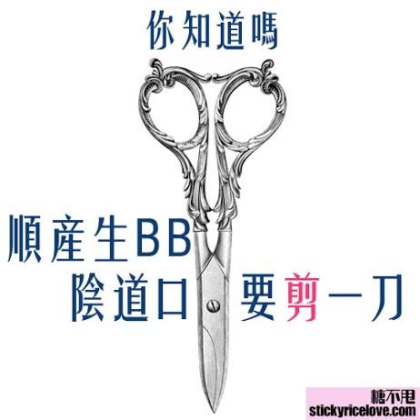 85-baby-love-scissors-give birth-mum.jpg