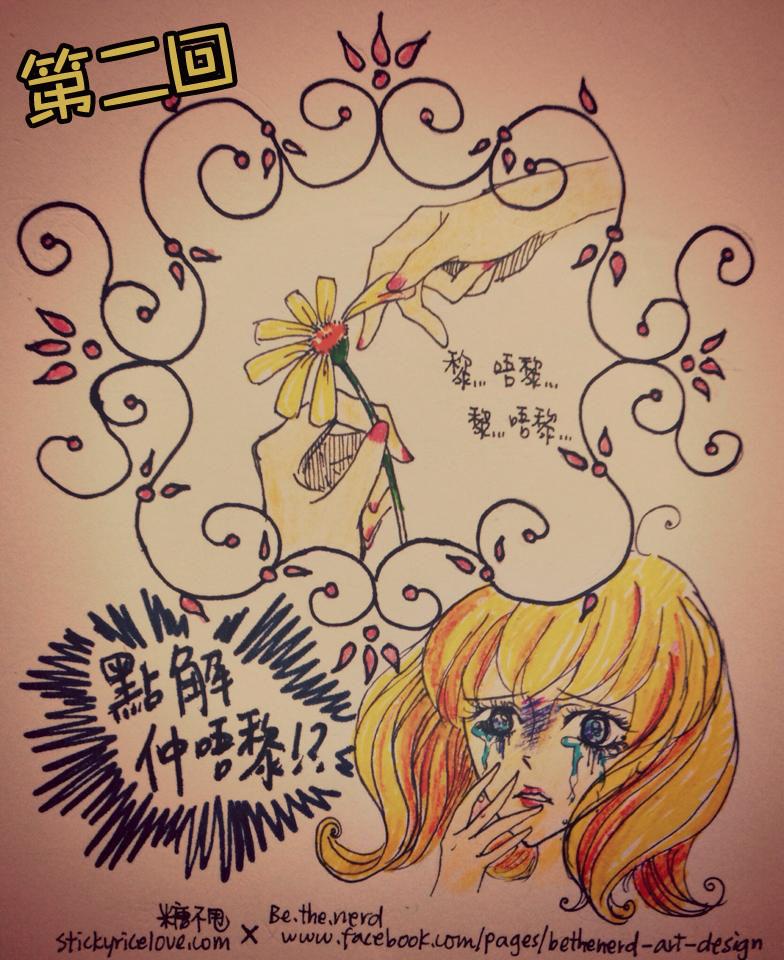 23-嚟M-月經-女仔-遲到-PERIOD.jpg