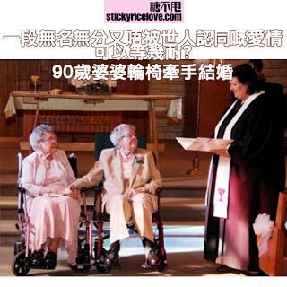 72年後再一起 90歲婆婆輪椅牽手結婚
