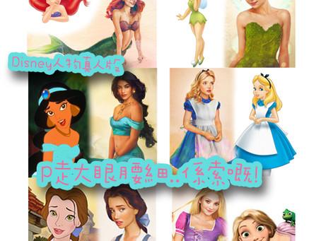 Disney人物真人版---P走大眼細腰..係索嘅!
