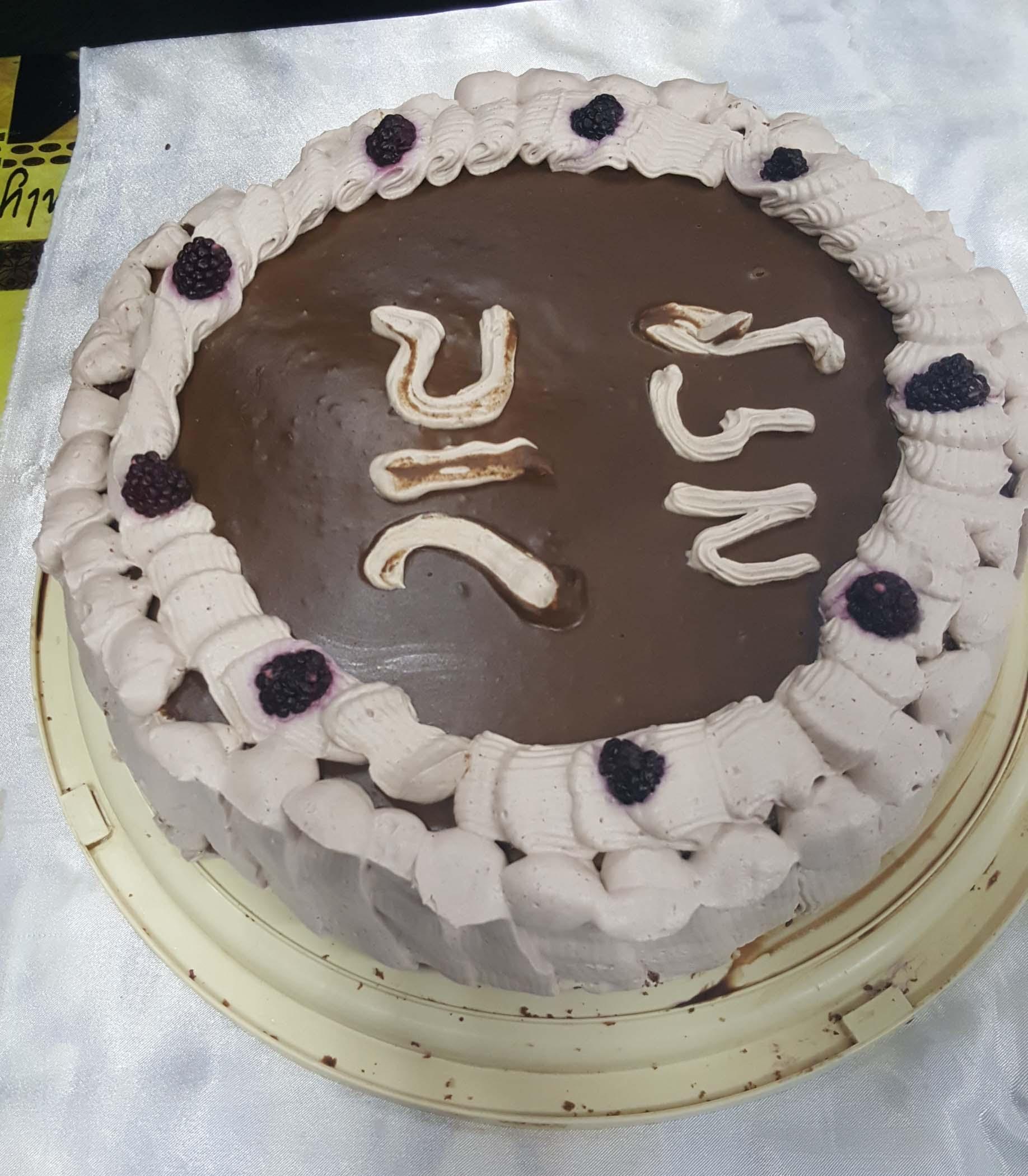 עוגת היומולדת של גיזלה