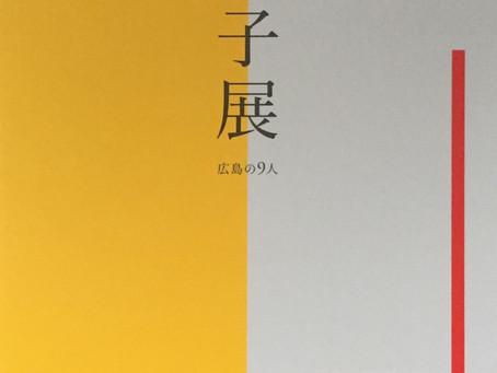 展示会のお知らせ(gallery G)