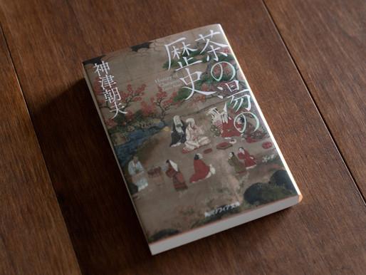 対談:神津朝夫×根本知(前編)