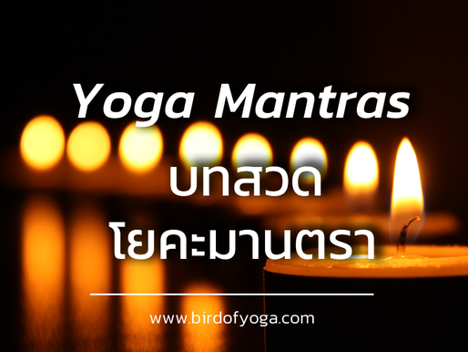 บทสวดโยคะ (Yoga Mantras)