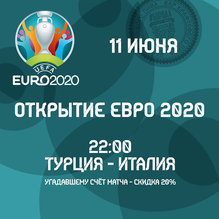 Открытие EURO2020