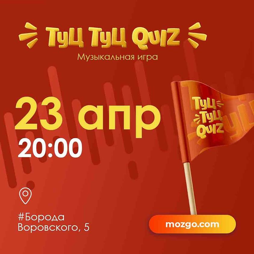 Туц Туц Quiz в #Бороде