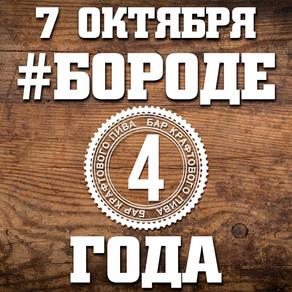 НАМ 4 ГОДА!!!