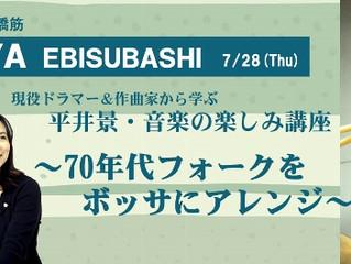 7/28(木)大阪・Ebisubashi TSUTAYA 平井景・音楽の楽しみ講座に出演します!
