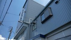 (株)摂津金属工業所様