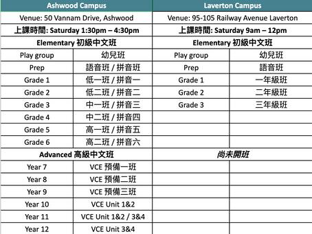 2021 School Year Updates