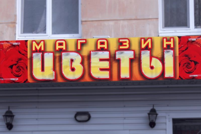 Световая вывеска, буквы, Максимум