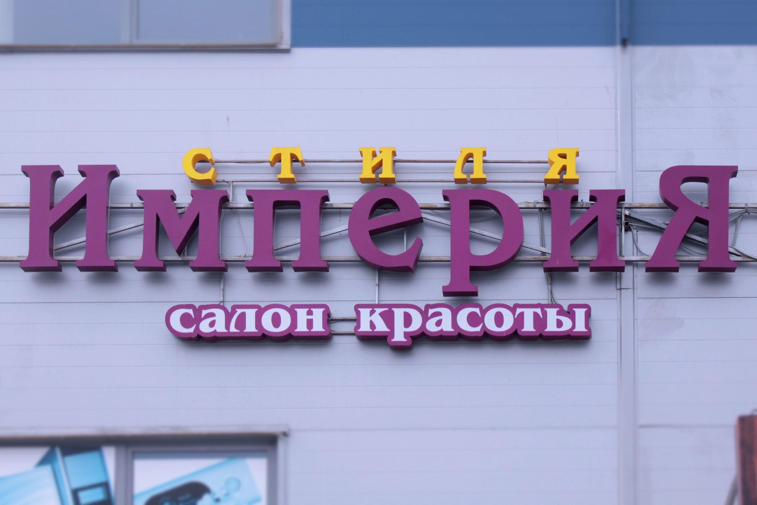 Световые буквы РА Максимум