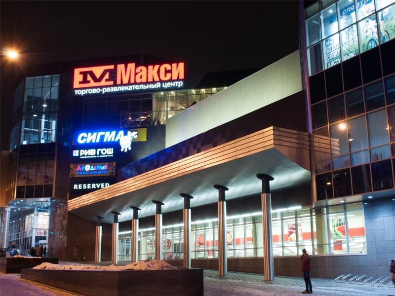 Вывеска, Торговый центр, РА Максимум