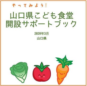 サポートブック.JPG