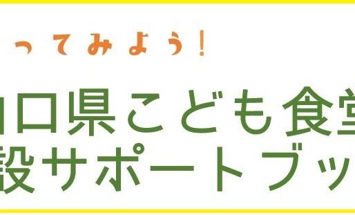 「やってみよう!山口県こども食堂開設サポートブック」ハンドブック出来ました