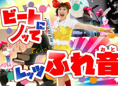 幼稚園公演レポ(ふれ音ピアノVer.)