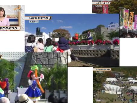 J:COM 宝塚・川西にてTV放送!