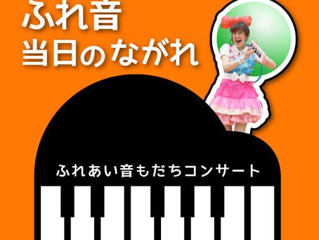 当日の流れ:ピアノVer.(搬入から搬出まで)