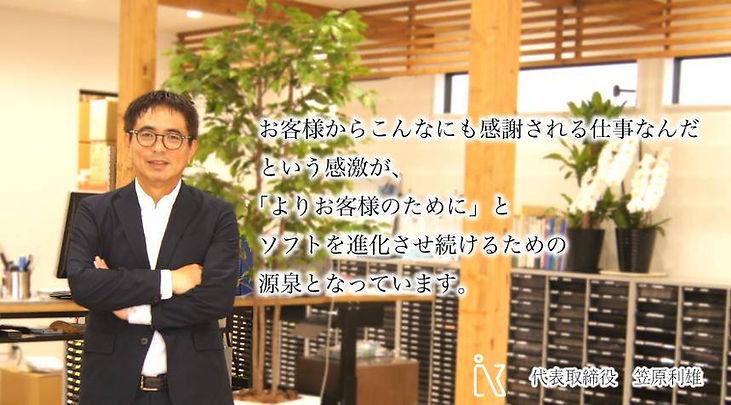 kasahara_toshio.jpg