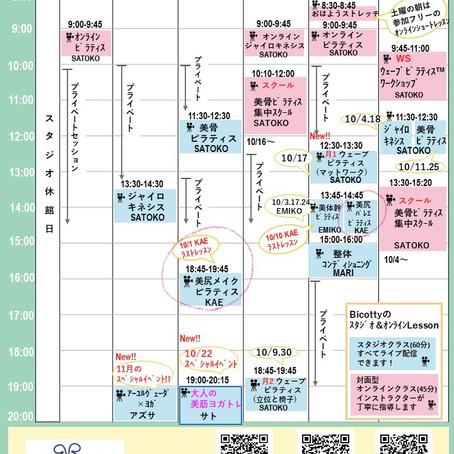 Bicotty10月度スタジオ&オンラインレッスンスケジュール