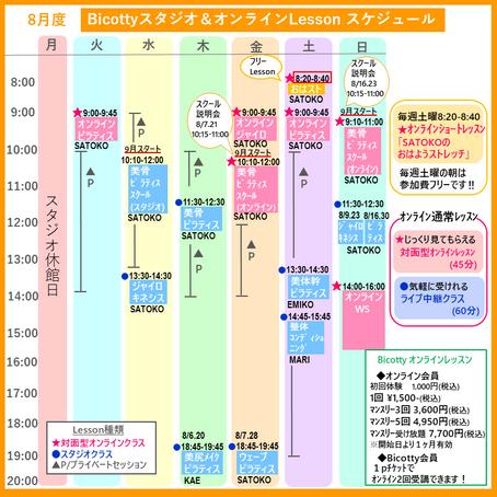 Bicotty8月度スタジオ&オンラインレッスンスケジュール