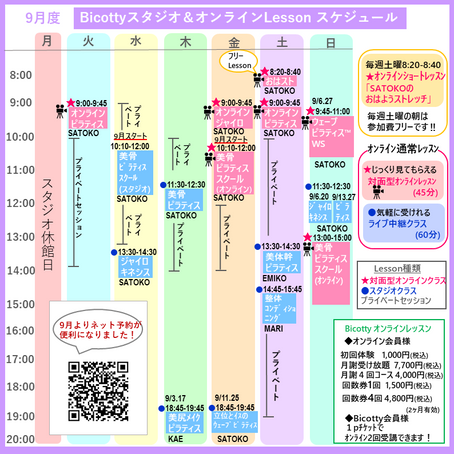 Bicotty9月度スタジオ&オンラインレッスンスケジュール