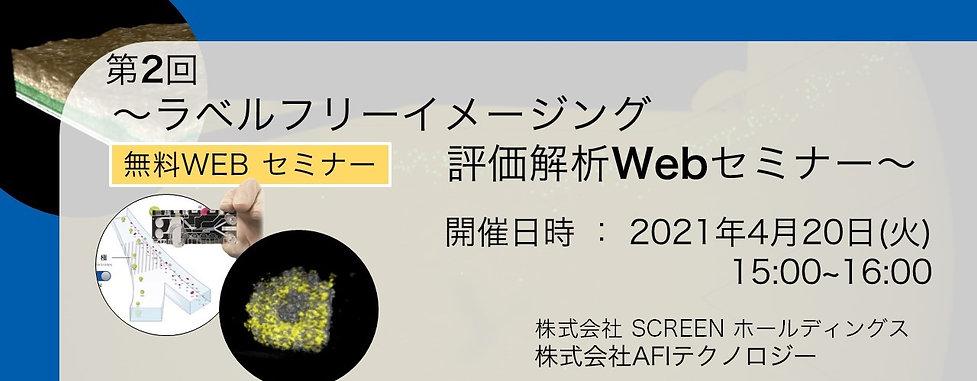 WEBセミナーホームページ広告2_横長.jpg