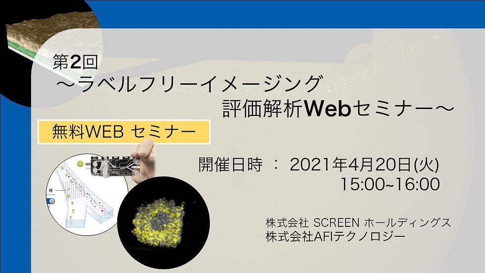 WEBセミナーホームページ広告2.jpg