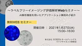 WEBセミナーホームページ広告.jpg