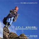 DVD ラダック 氷河の羊飼い.jpg