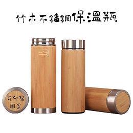 Bamboo Water Bottle 竹製保溫瓶
