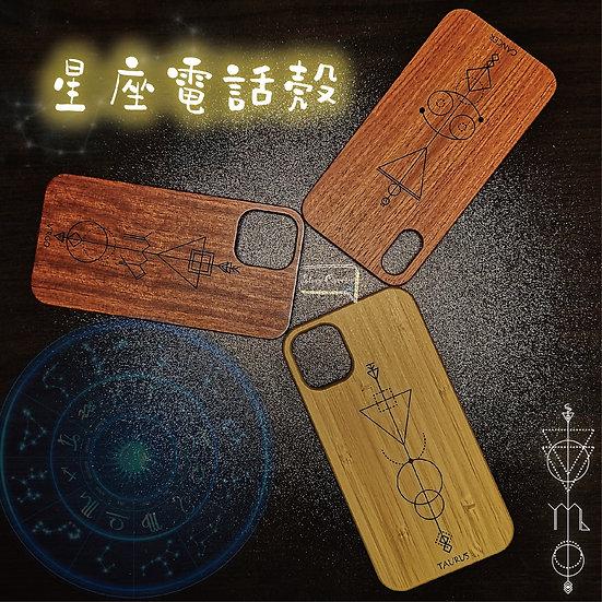 Constellation Phone Case 星座電話殼 可刻字