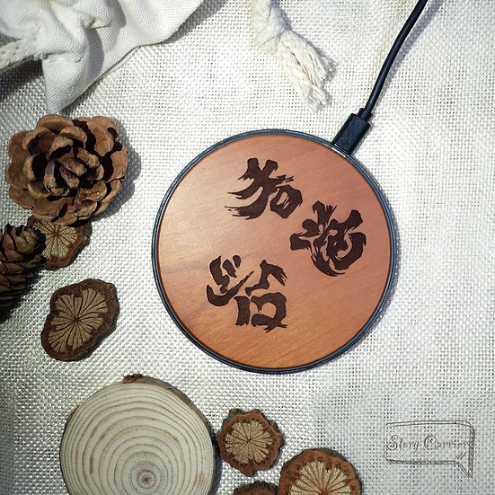 Wooden Wireless Charger/ Personalized Custom Pattern