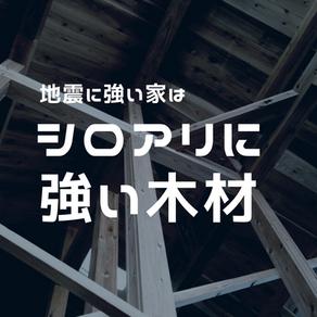 耐震の基本は_シロアリに強い木材