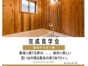 健康な自然素材の木の家【松山市の平屋】